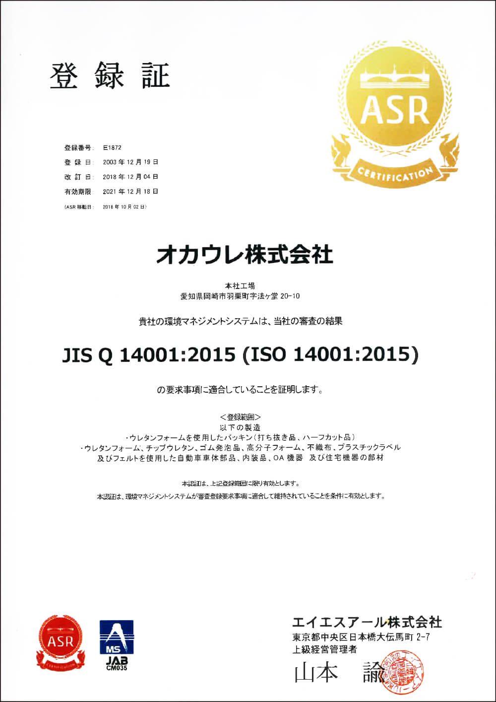 ISO14001認証取得