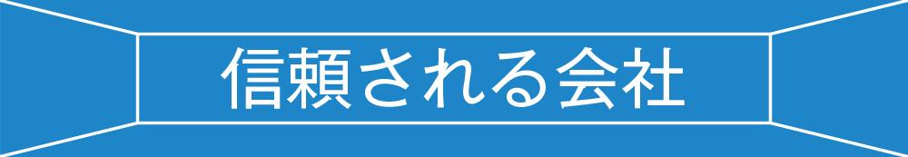 信頼される会社タイトル